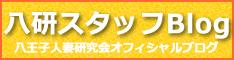 八研スタッフBLOG